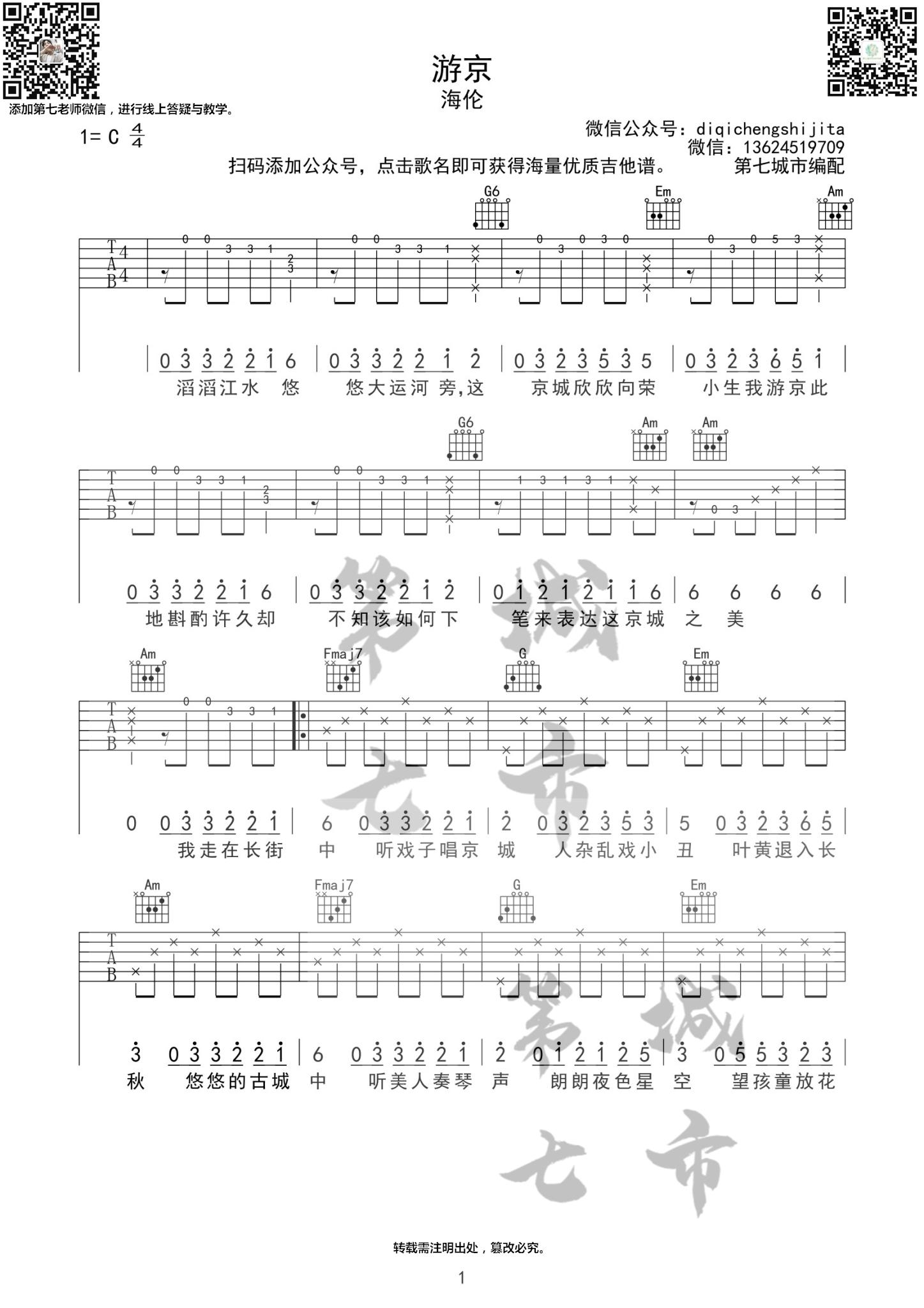 吉他派《游京》吉他谱-1