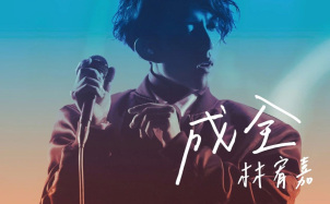 林宥嘉《成全》吉他谱_E调版吉他弹唱谱_弹唱视频教程