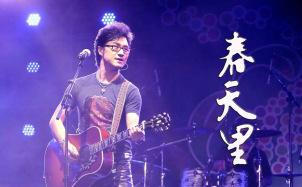 春天里吉他谱_汪峰_C调初学版吉他弹唱谱
