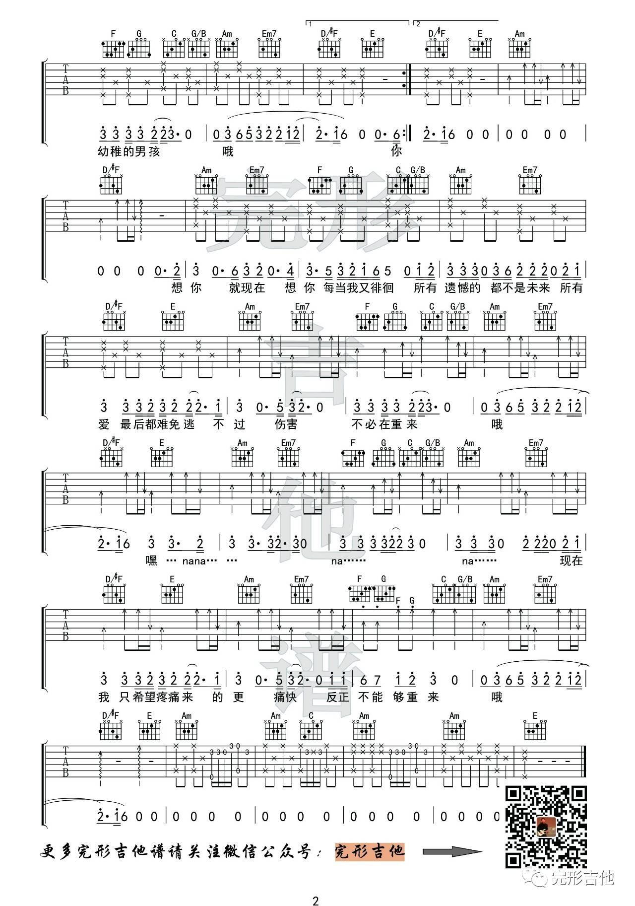 吉他派《男孩》吉他谱完形吉他版-2