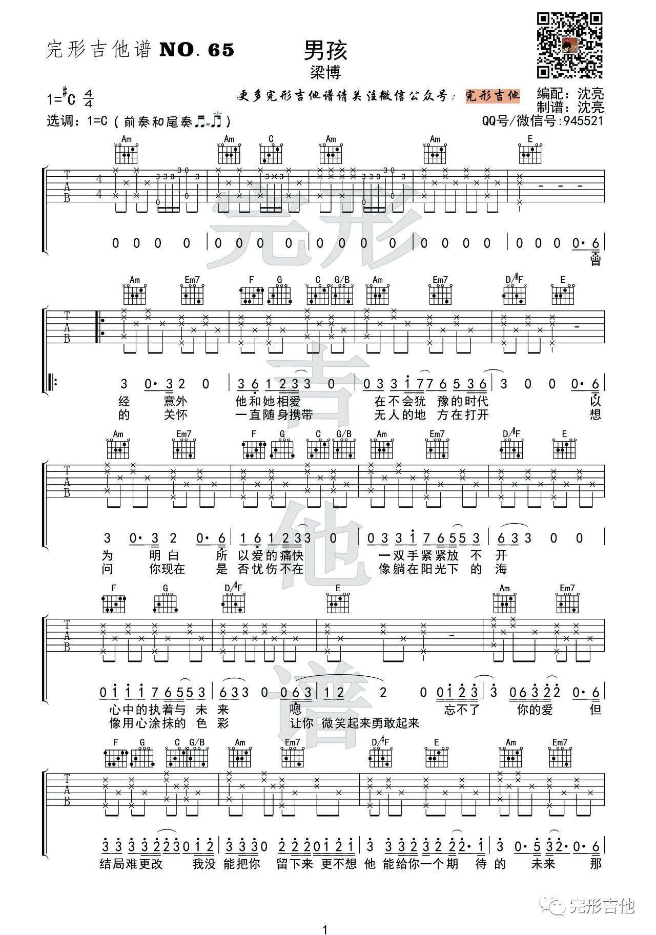 吉他派《男孩》吉他谱完形吉他版-1