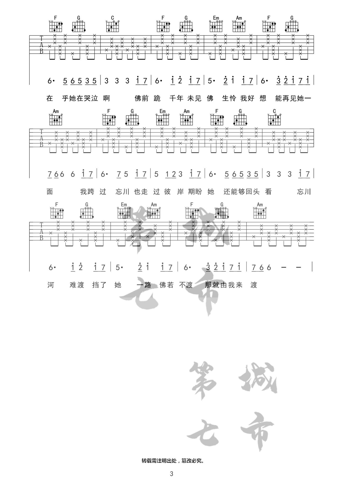 吉他派忘川彼岸吉他谱--3