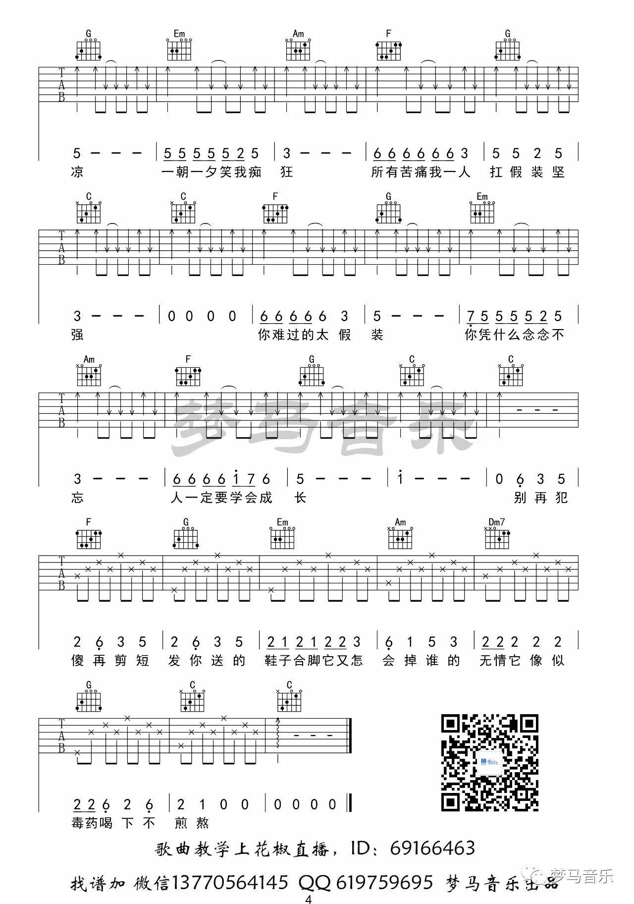 吉他派《假装》吉他谱-4
