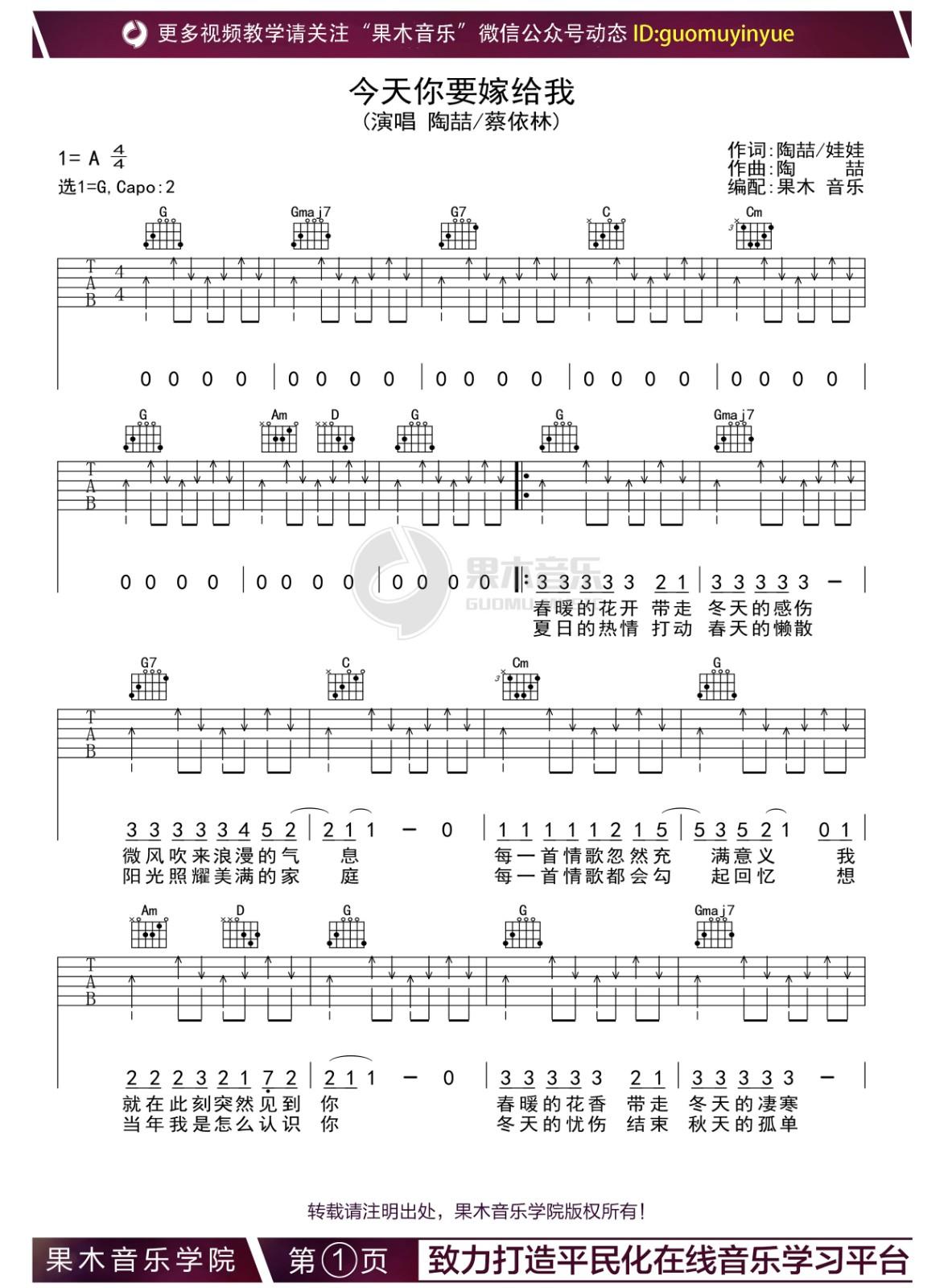吉他派今天你要嫁给我吉他谱-1