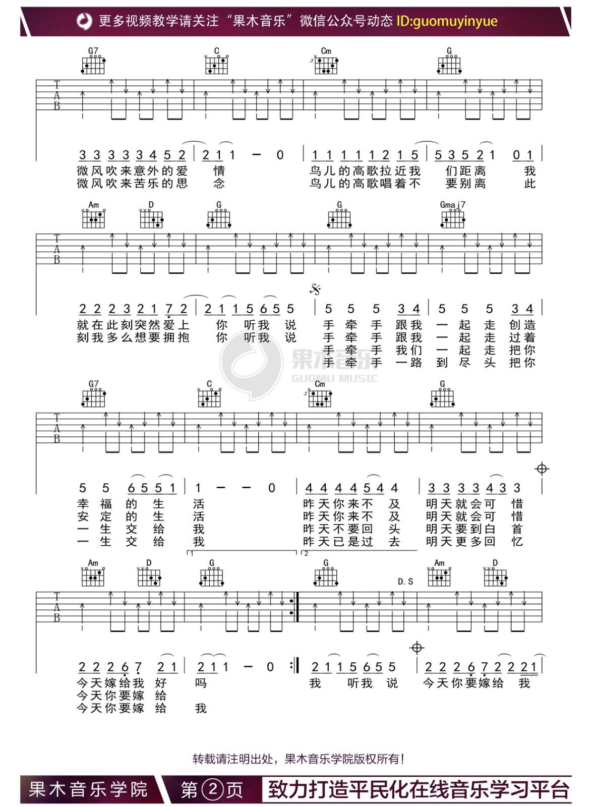 吉他派今天你要嫁给我吉他谱-2