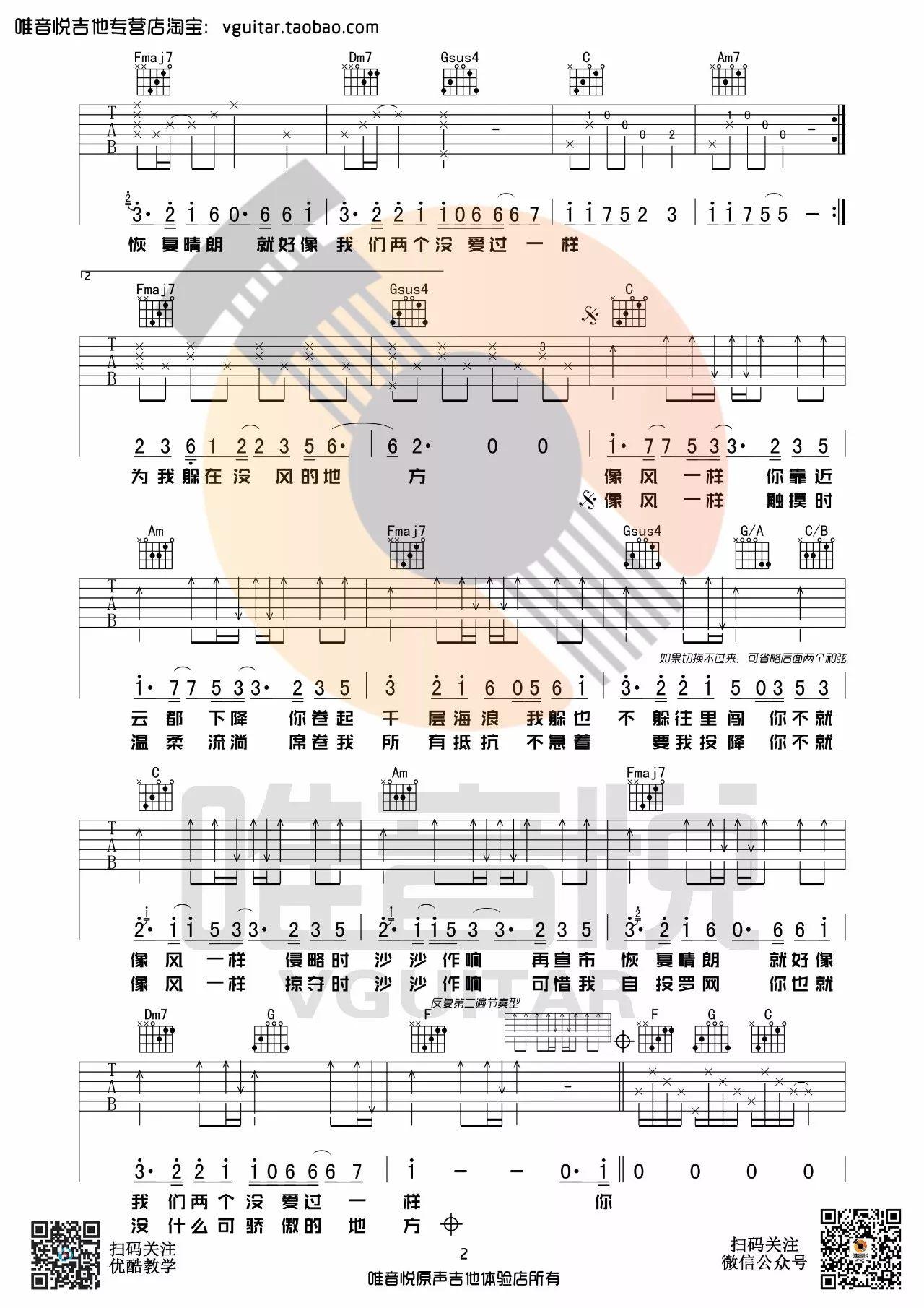 吉他派《像风一样》吉他谱-2