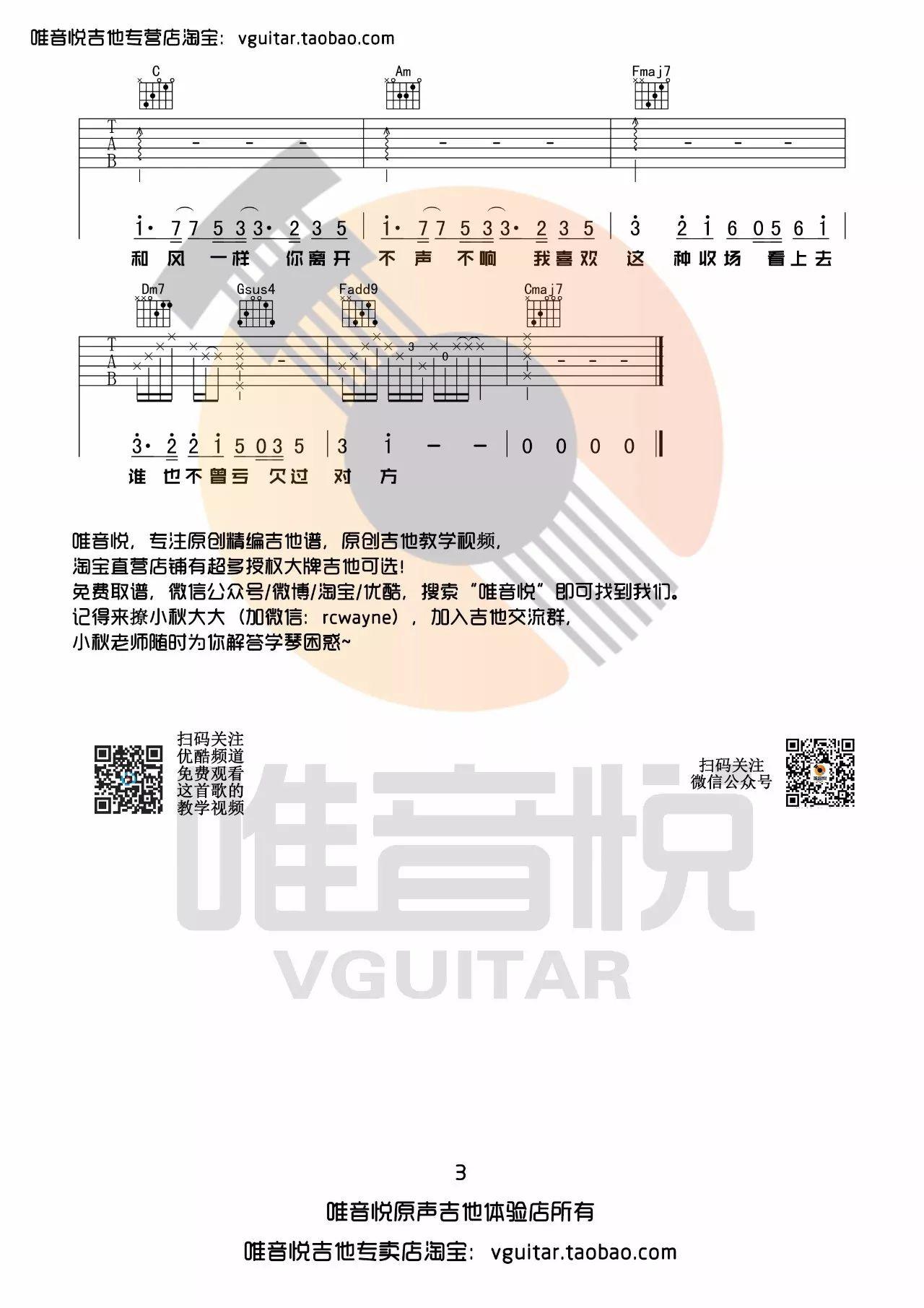 吉他派《像风一样》吉他谱-3