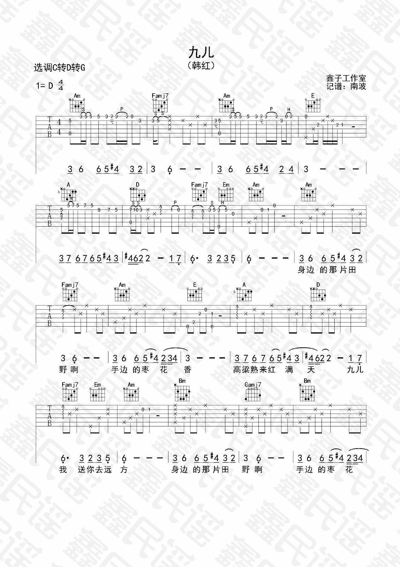 吉他派《九儿》吉他谱-1