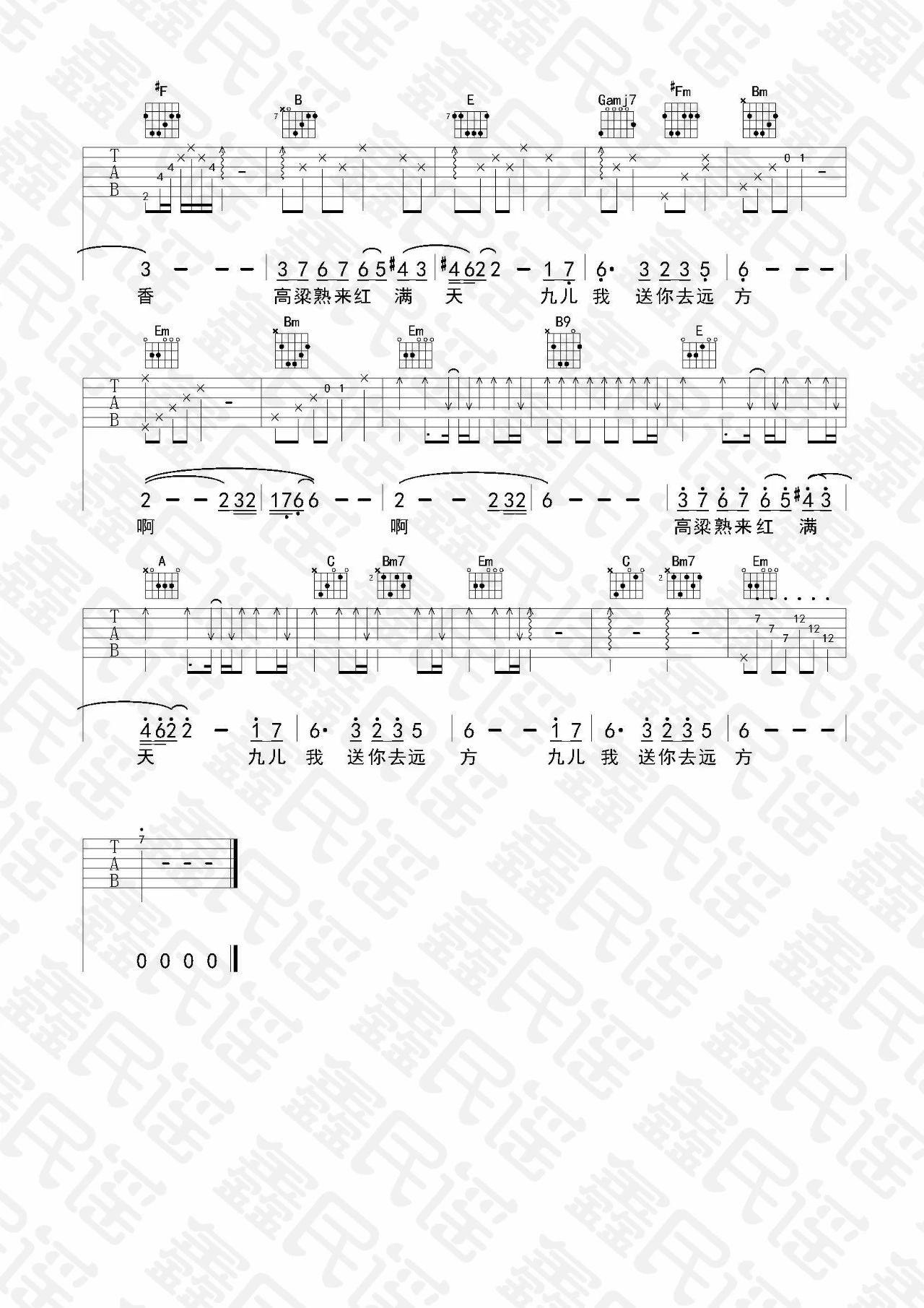 吉他派《九儿》吉他谱-2