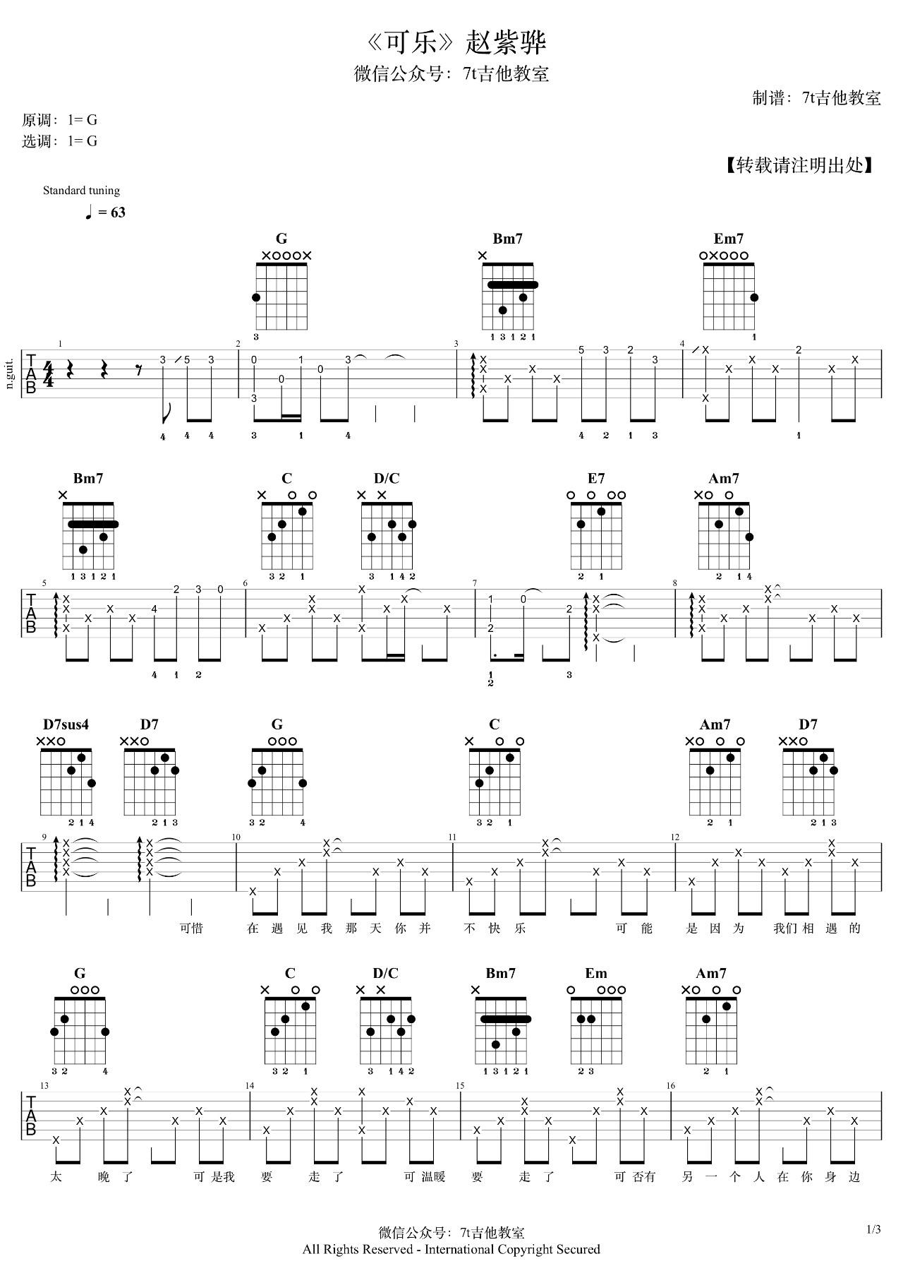 吉他派《可乐》吉他谱7t版-1