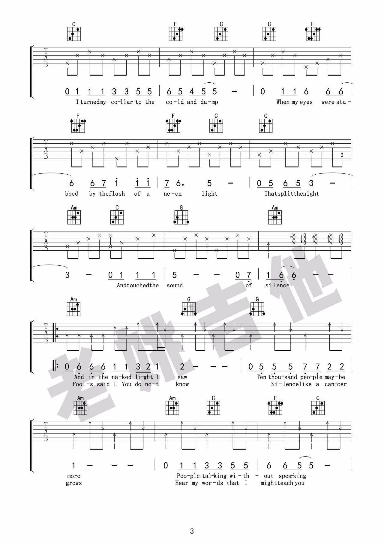 吉他派《寂静之声》吉他谱-3