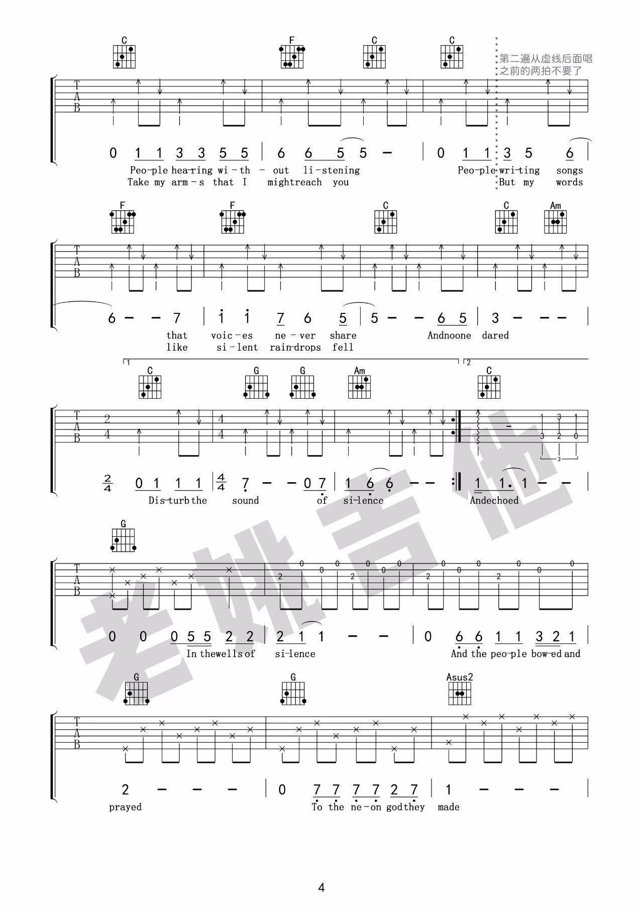 吉他派《寂静之声》吉他谱-4