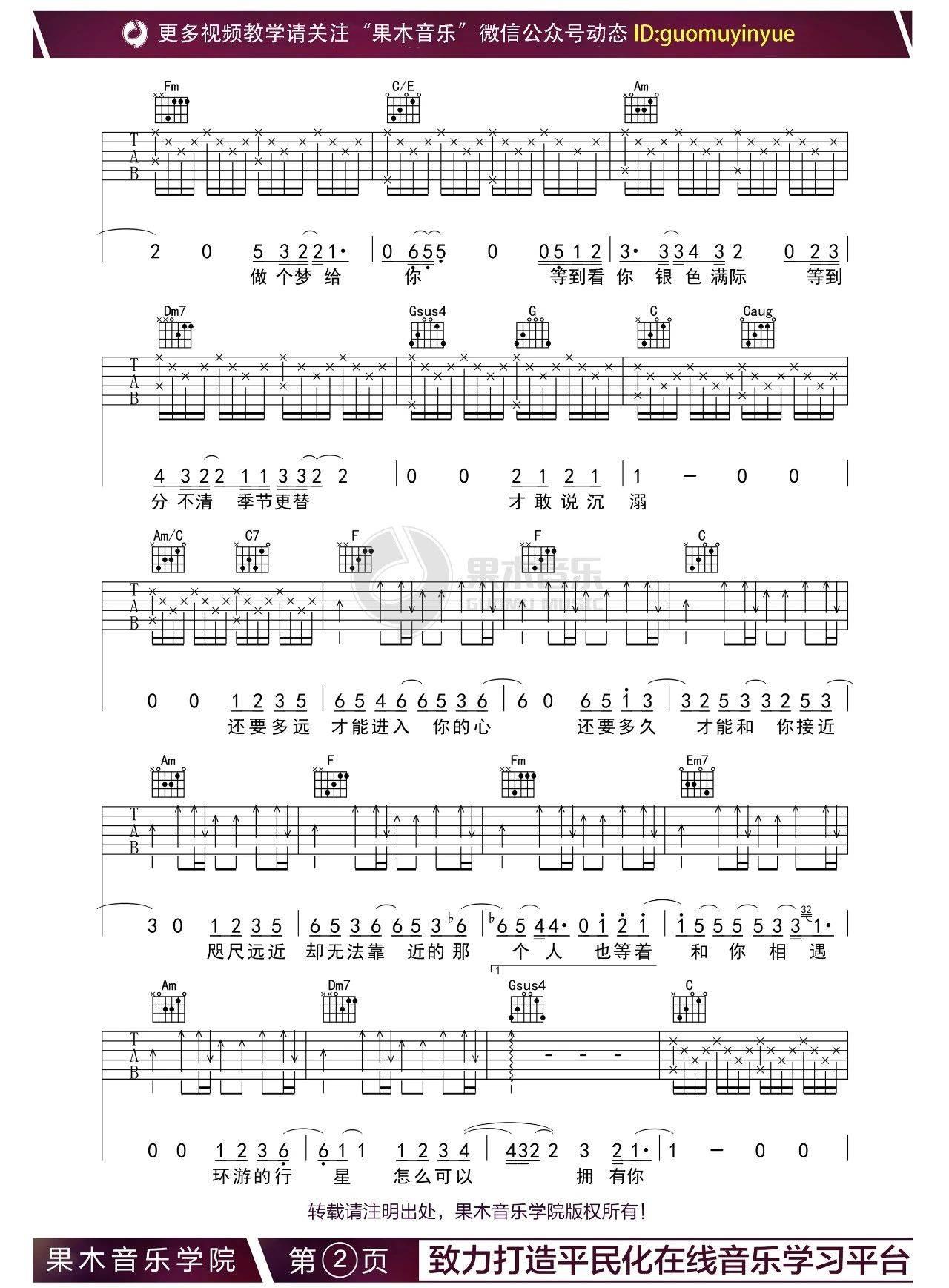 吉他派《水星记》吉他谱果木版-2