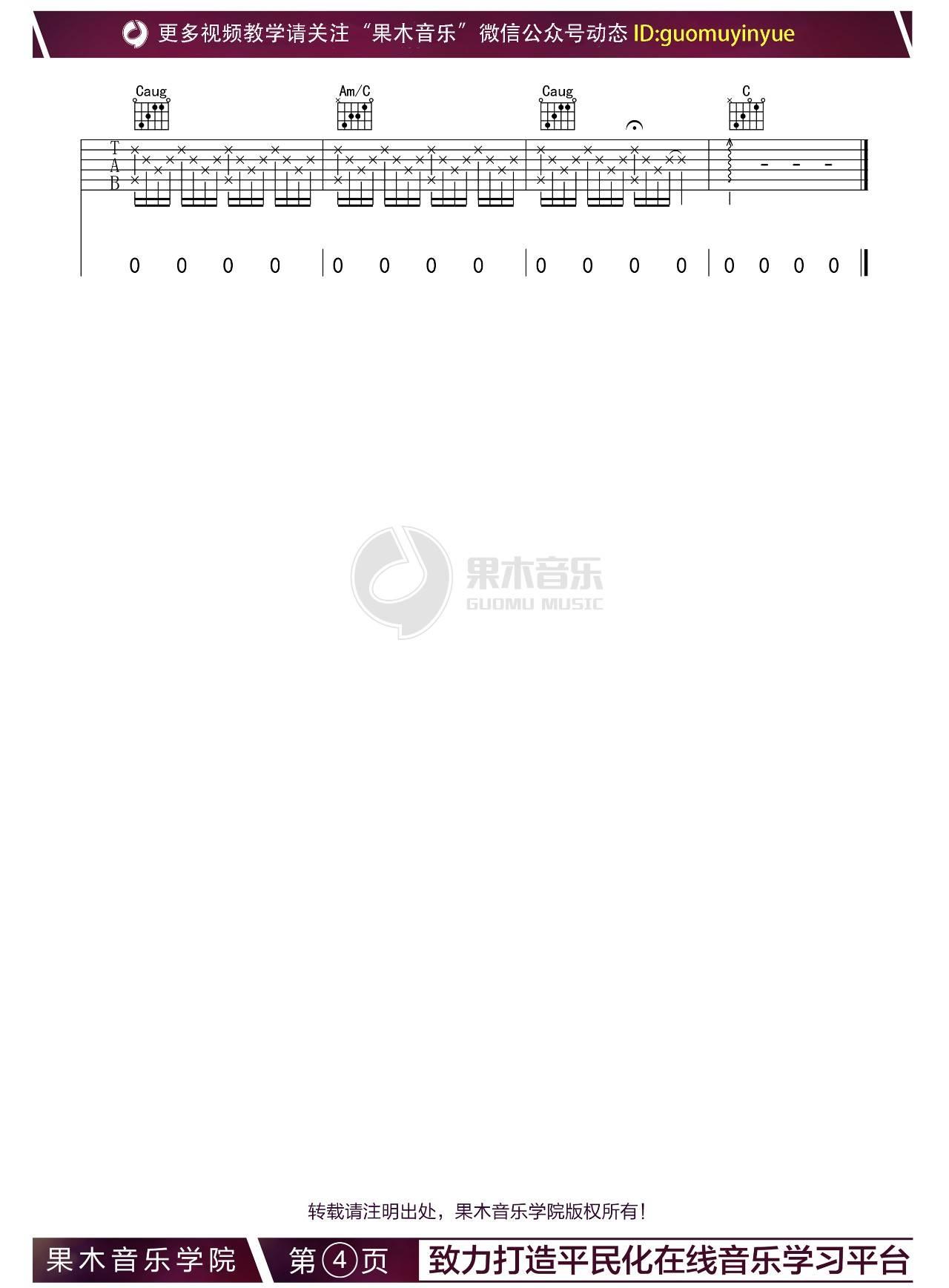 吉他派《水星记》吉他谱果木版-4