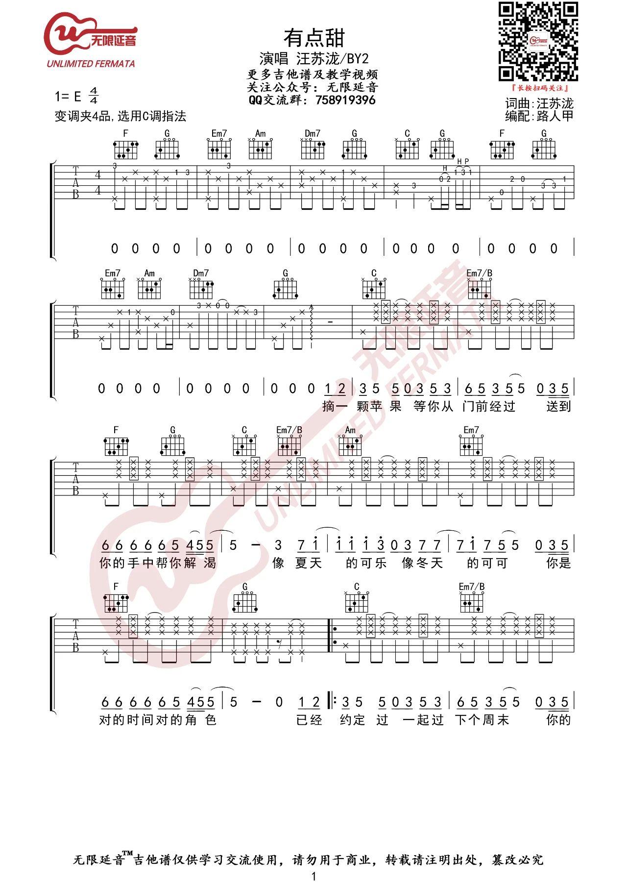 吉他派《有点甜》吉他谱-1