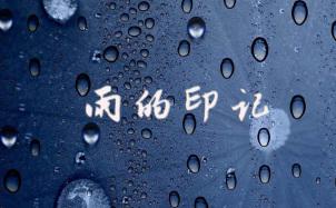 《Kiss the rain》吉他谱_雨的印记指弹独奏谱_指弹视频演示
