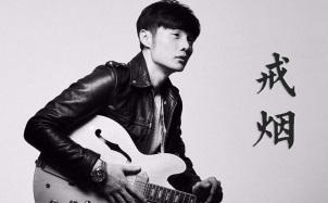 《戒烟》吉他谱_李荣浩_吉他弹唱演示教程_G调原版吉他谱