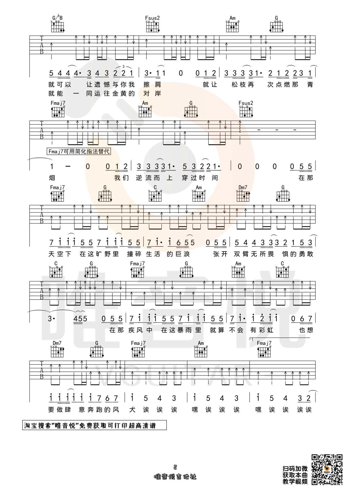 吉他派《风犬少年的天空》吉他谱-2