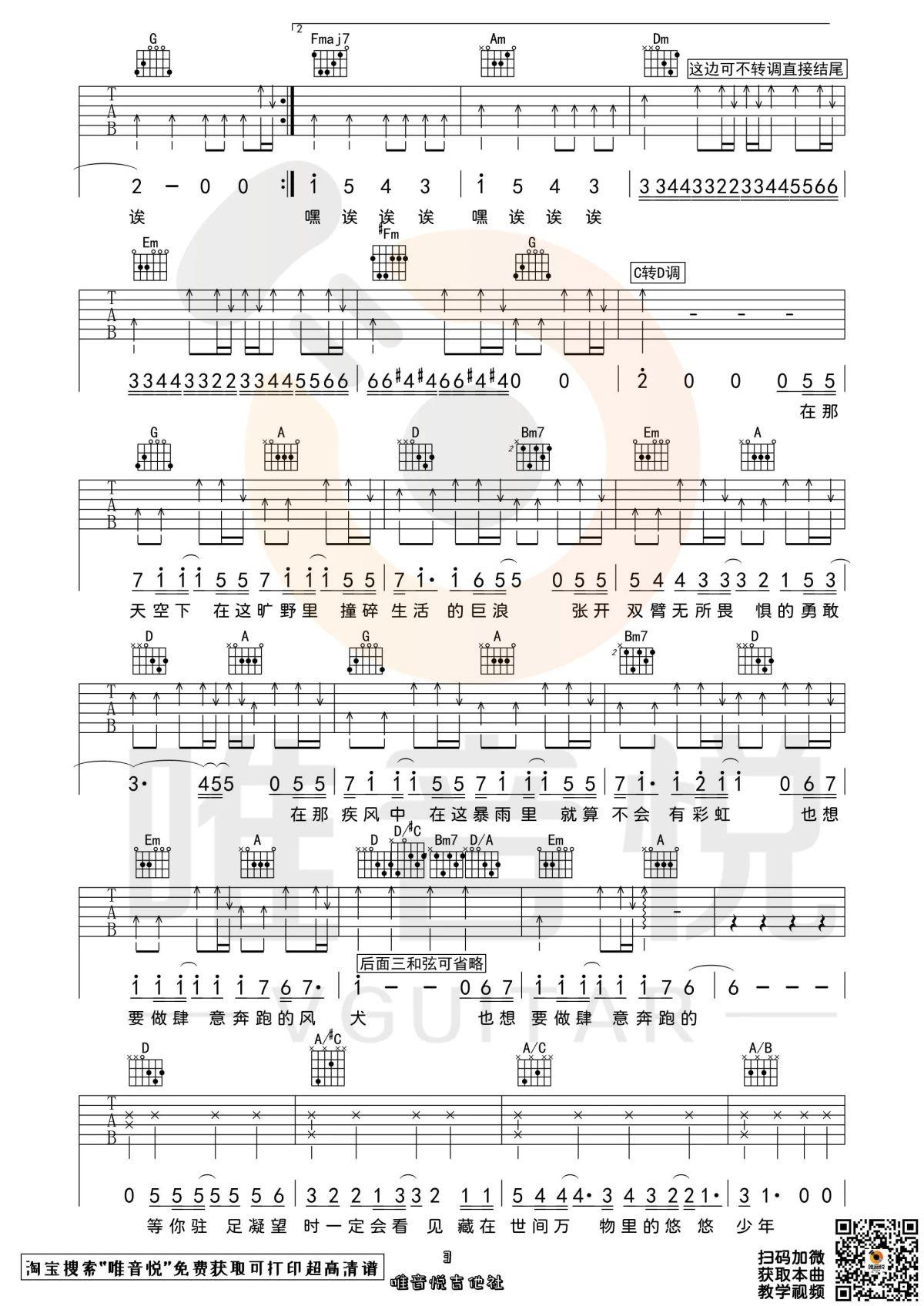吉他派《风犬少年的天空》吉他谱-3