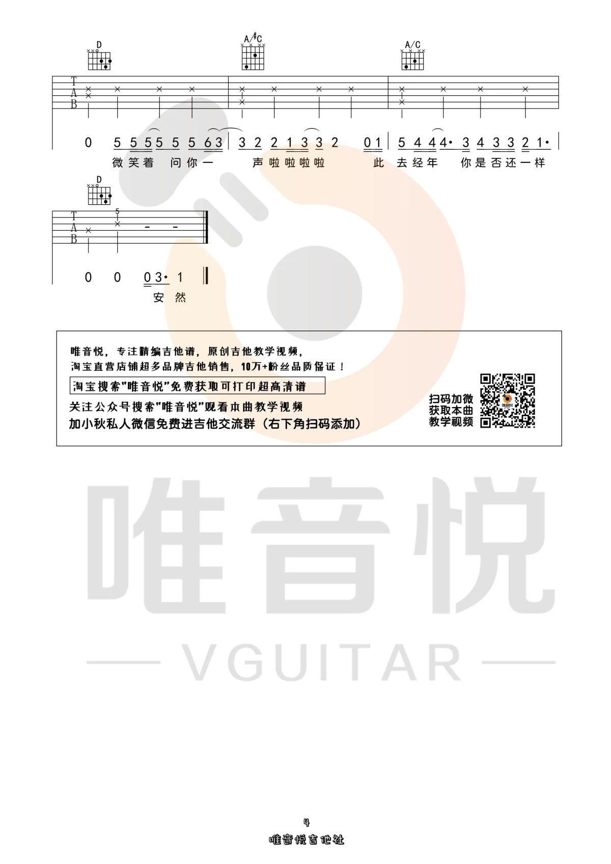 吉他派《风犬少年的天空》吉他谱-4