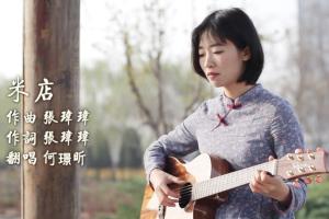 张玮玮《米店》吉他弹唱_何璟昕女生吉他弹唱_吉他谱