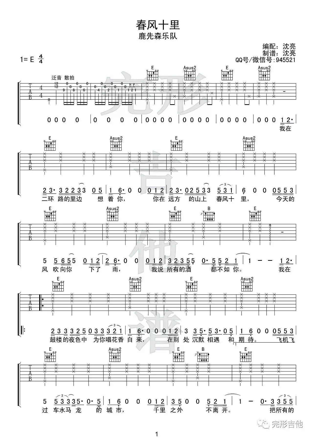 吉他派春风十里吉他谱完形吉他-1