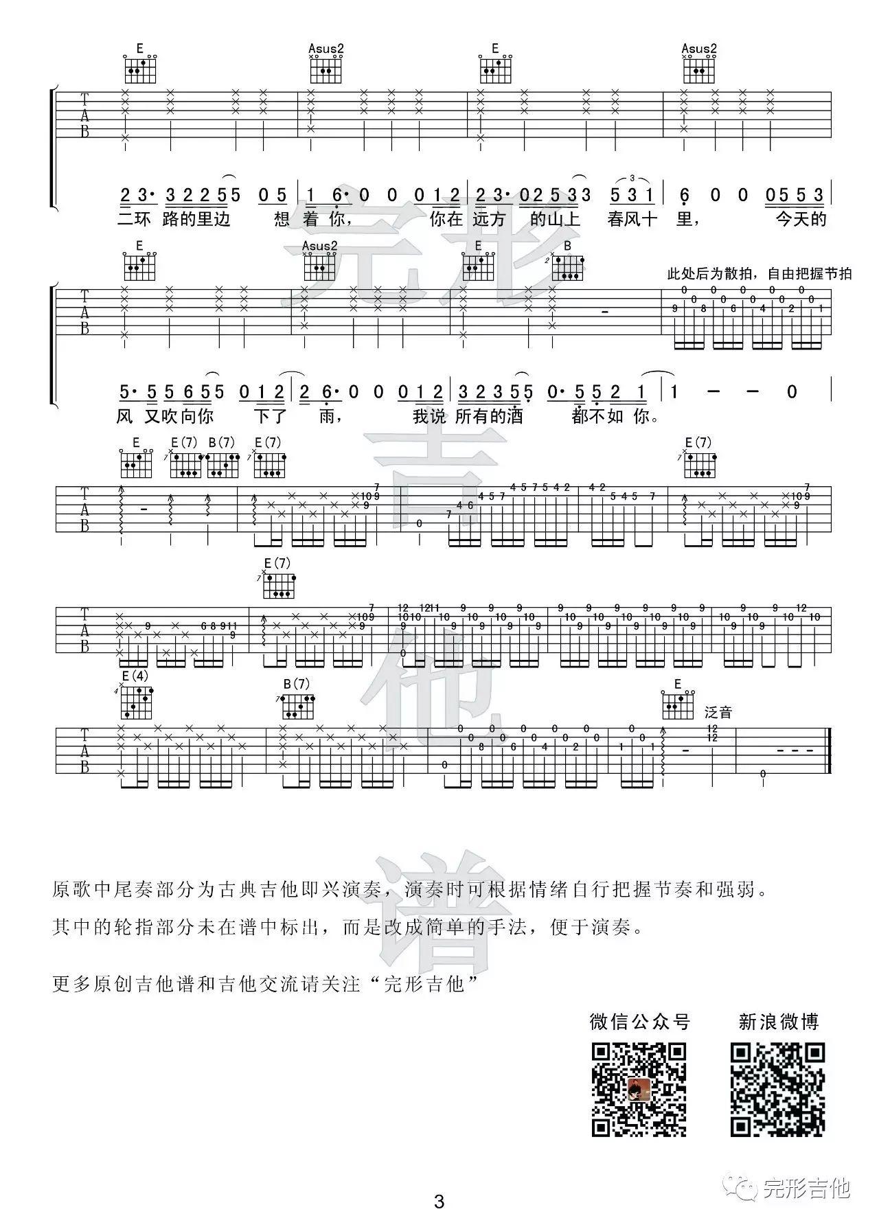 吉他派春风十里吉他谱完形吉他-3