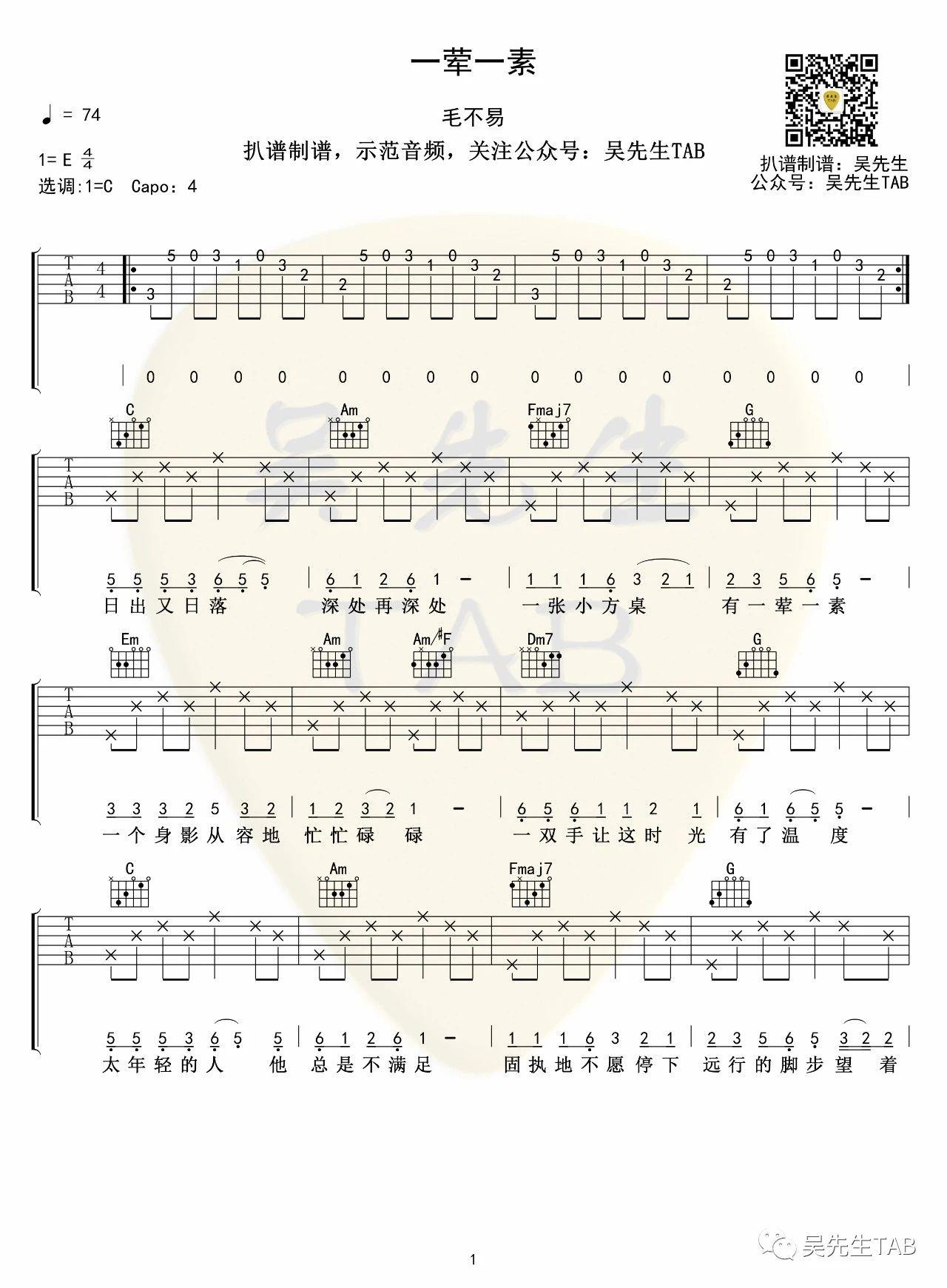 吉他派《一荤一素》吉他谱吴先生版-1