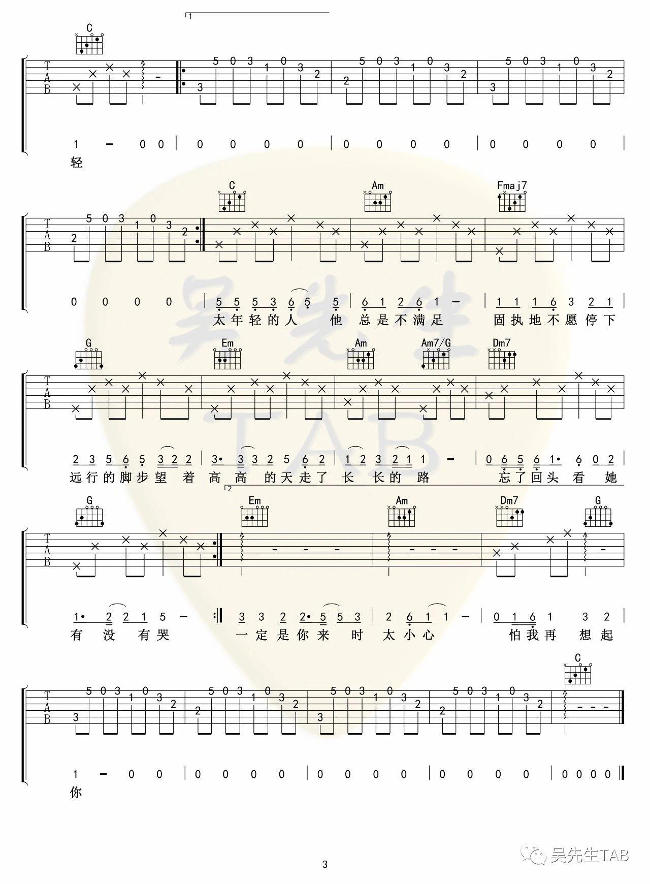 吉他派《一荤一素》吉他谱吴先生版-3