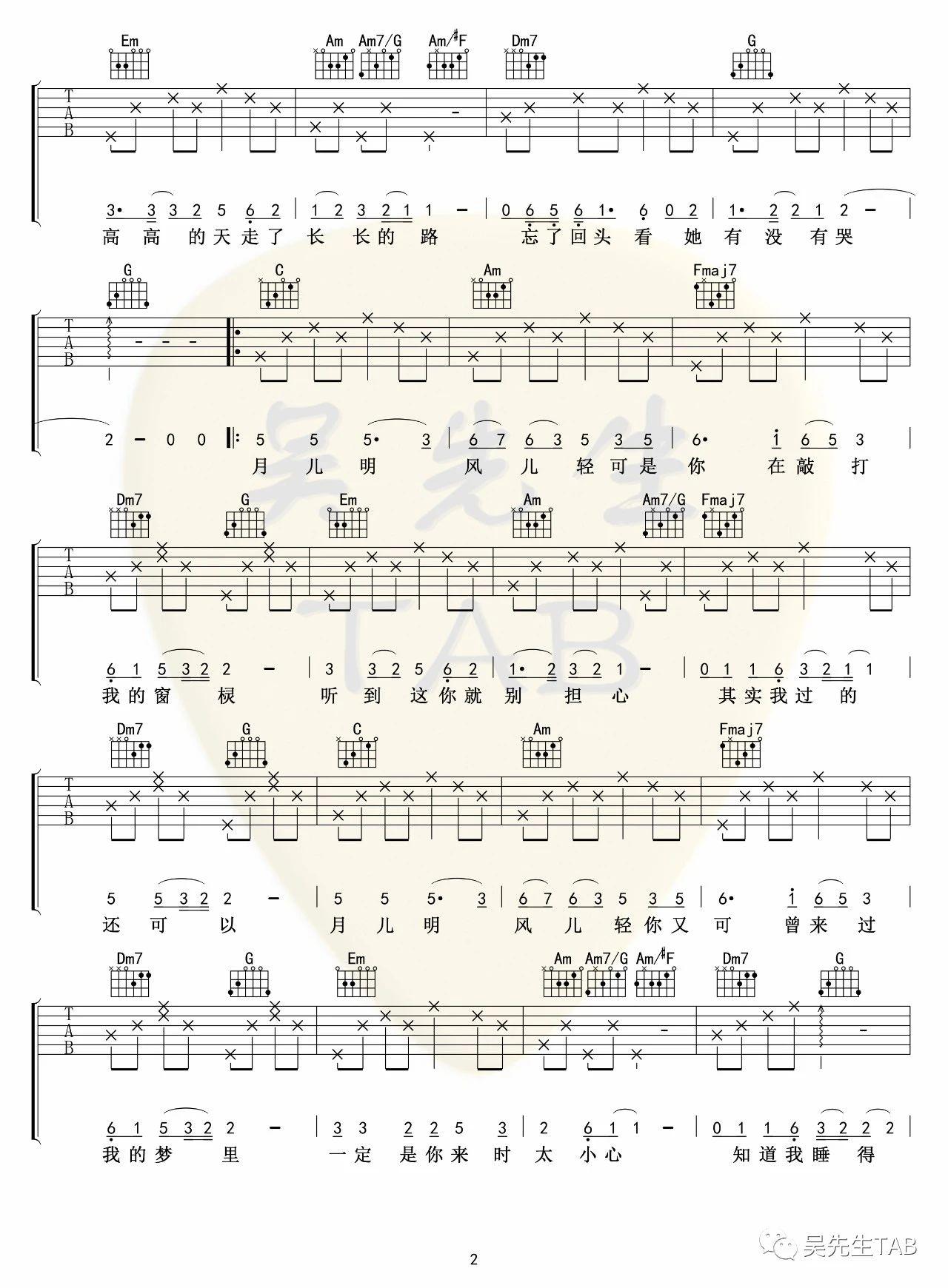 吉他派《一荤一素》吉他谱吴先生版-2