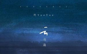 《云与海》吉他谱_阿YueYue_C调版吉他谱_高清弹唱谱