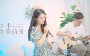 《永不失联的爱》吉他弹唱视频欣赏_唯美女生弹唱