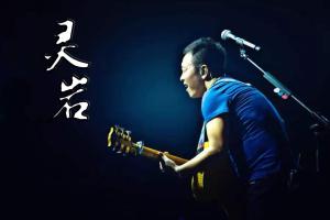 《灵岩》吉他谱_许巍_吉他弹唱演示视频_G调高清六线谱