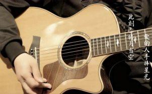 《世间美好与你环环相扣》吉他弹唱视频欣赏 清新温柔的调调