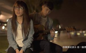 《修炼爱情》吉他弹唱伴奏欣赏 哀而不伤