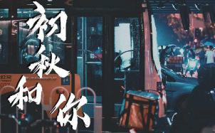 《初秋和你》吉他谱-隔壁老樊-C调版吉他弹唱谱