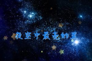 《夜空中最亮的星》吉他谱-吉他弹唱教学视频讲解