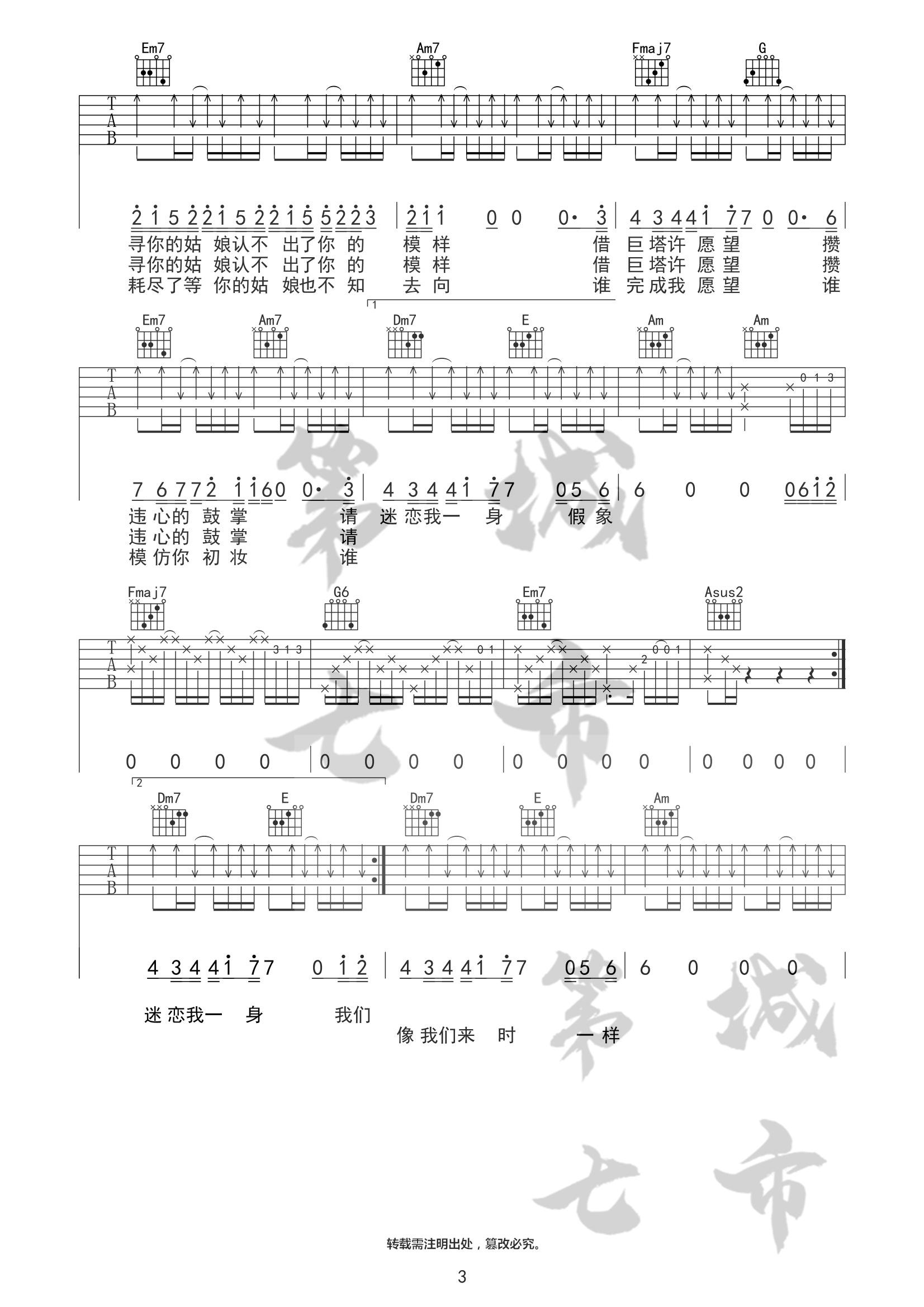 吉他派《耗尽》吉他谱-3