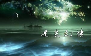 IN-K/王忻辰《迷失幻境》吉他谱-G调和弦弹唱吉他谱-无限延音
