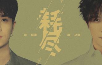 《耗尽》吉他谱-薛之谦-C调和弦吉他弹唱谱