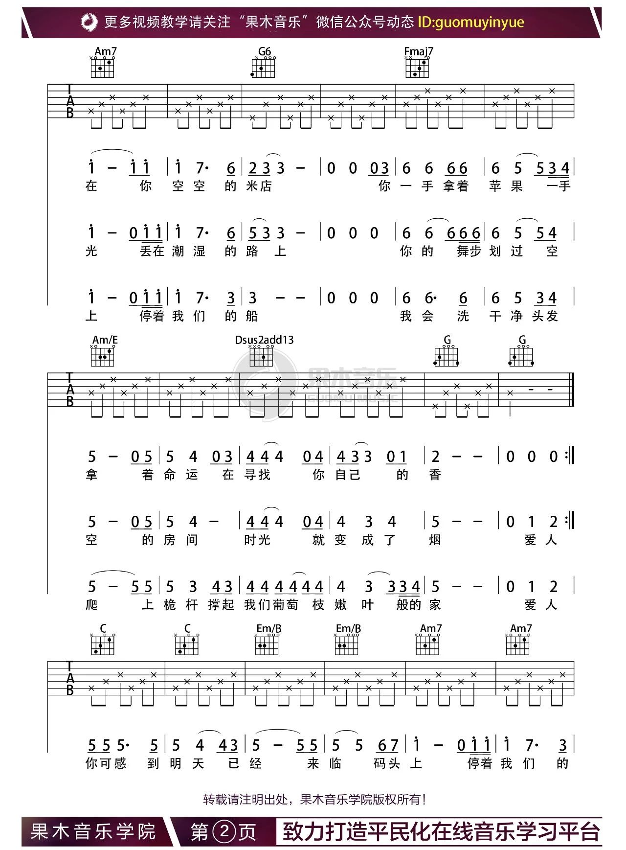 吉他派《米店》吉他谱-2