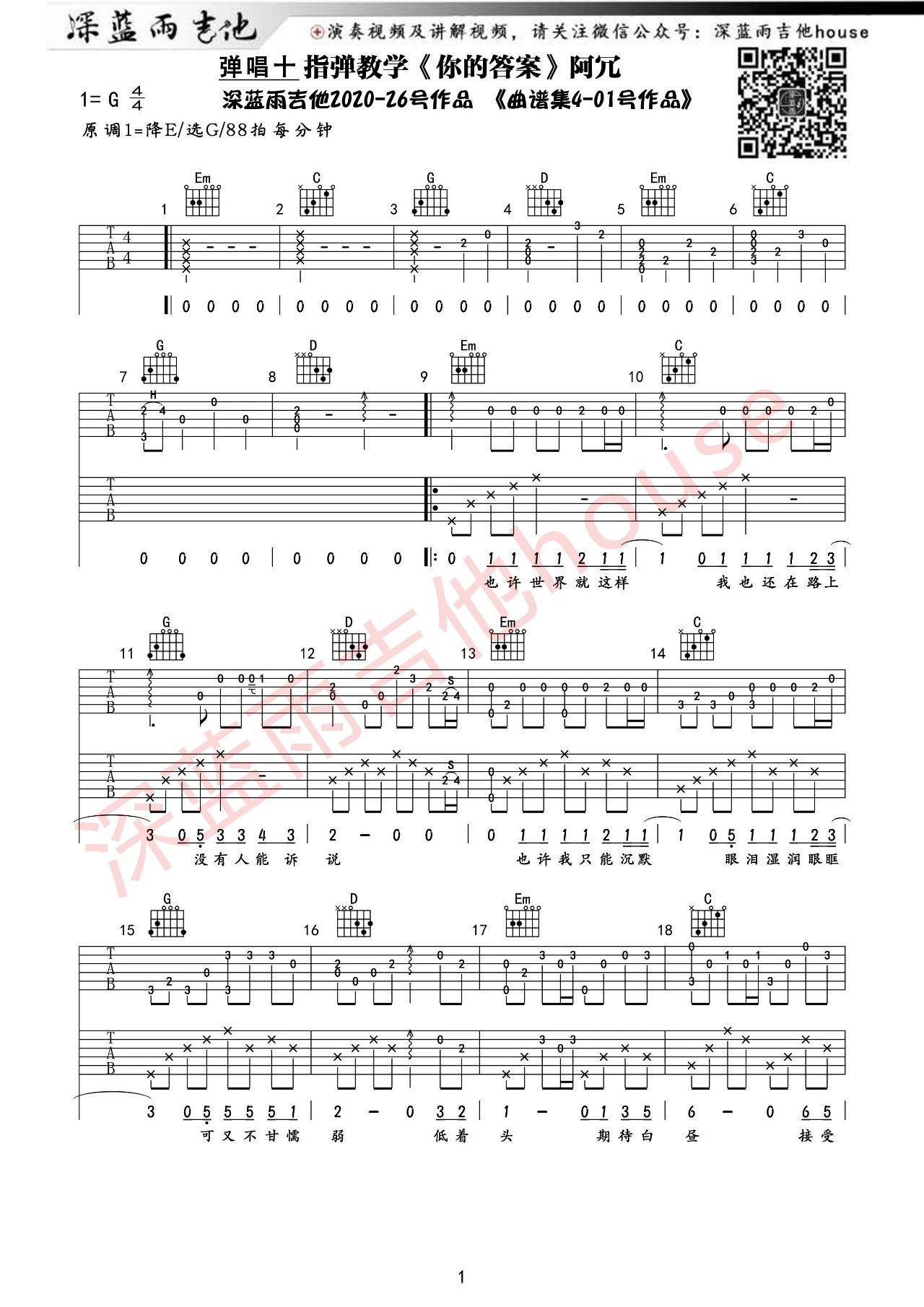 吉他派你的答案吉他谱深蓝雨吉他-1