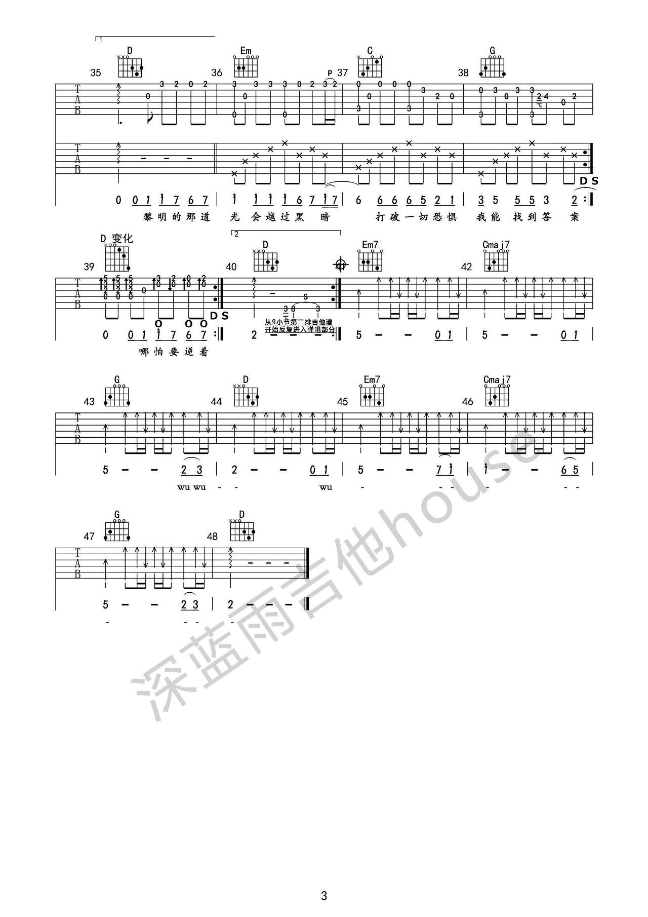 吉他派你的答案吉他谱深蓝雨吉他-3