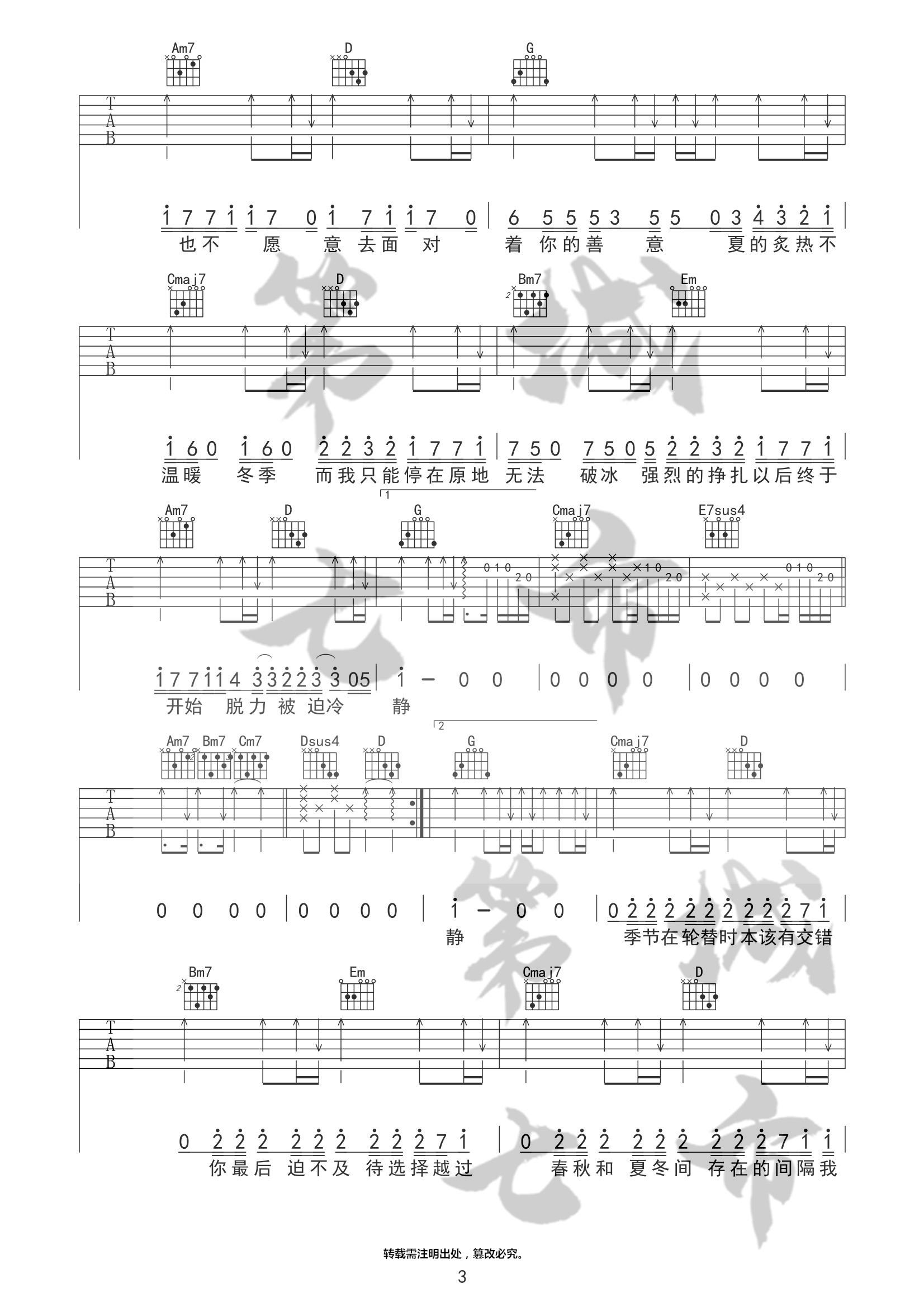 吉他派《错季》吉他谱-3