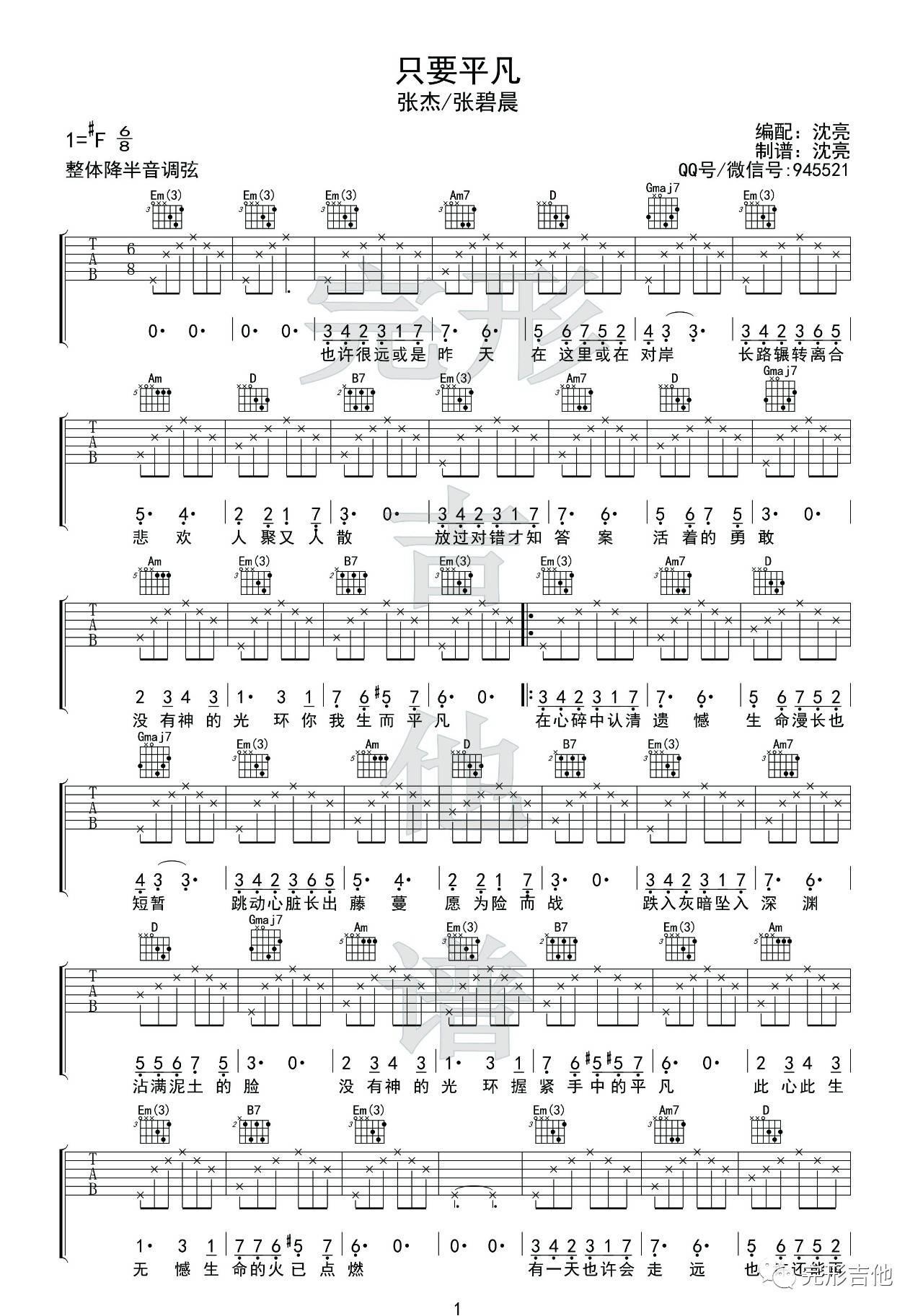 吉他派《只要平凡》吉他谱完形吉他版-1