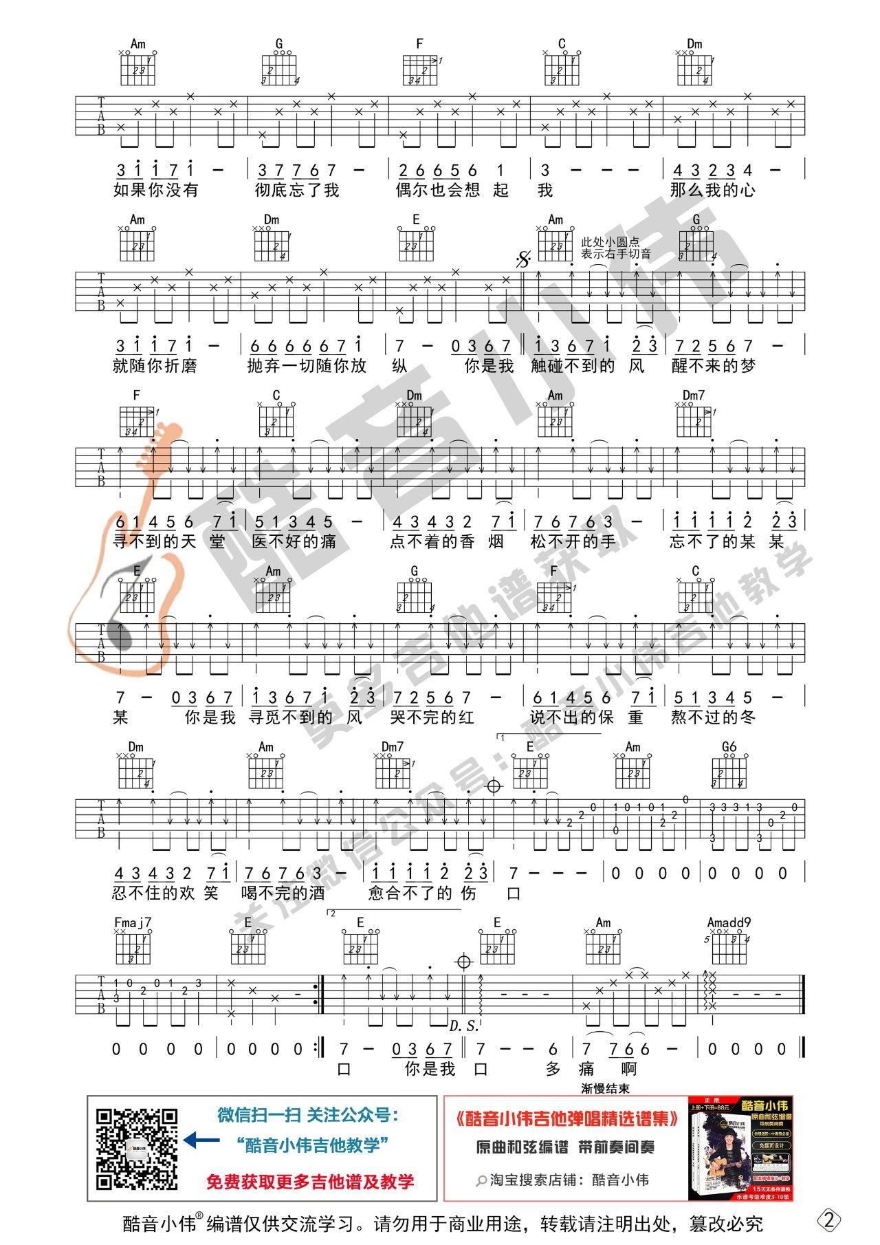 指弹吉他_《醒不来的梦》吉他谱_吉他弹唱视频教程_C调进阶版吉他谱-吉他派