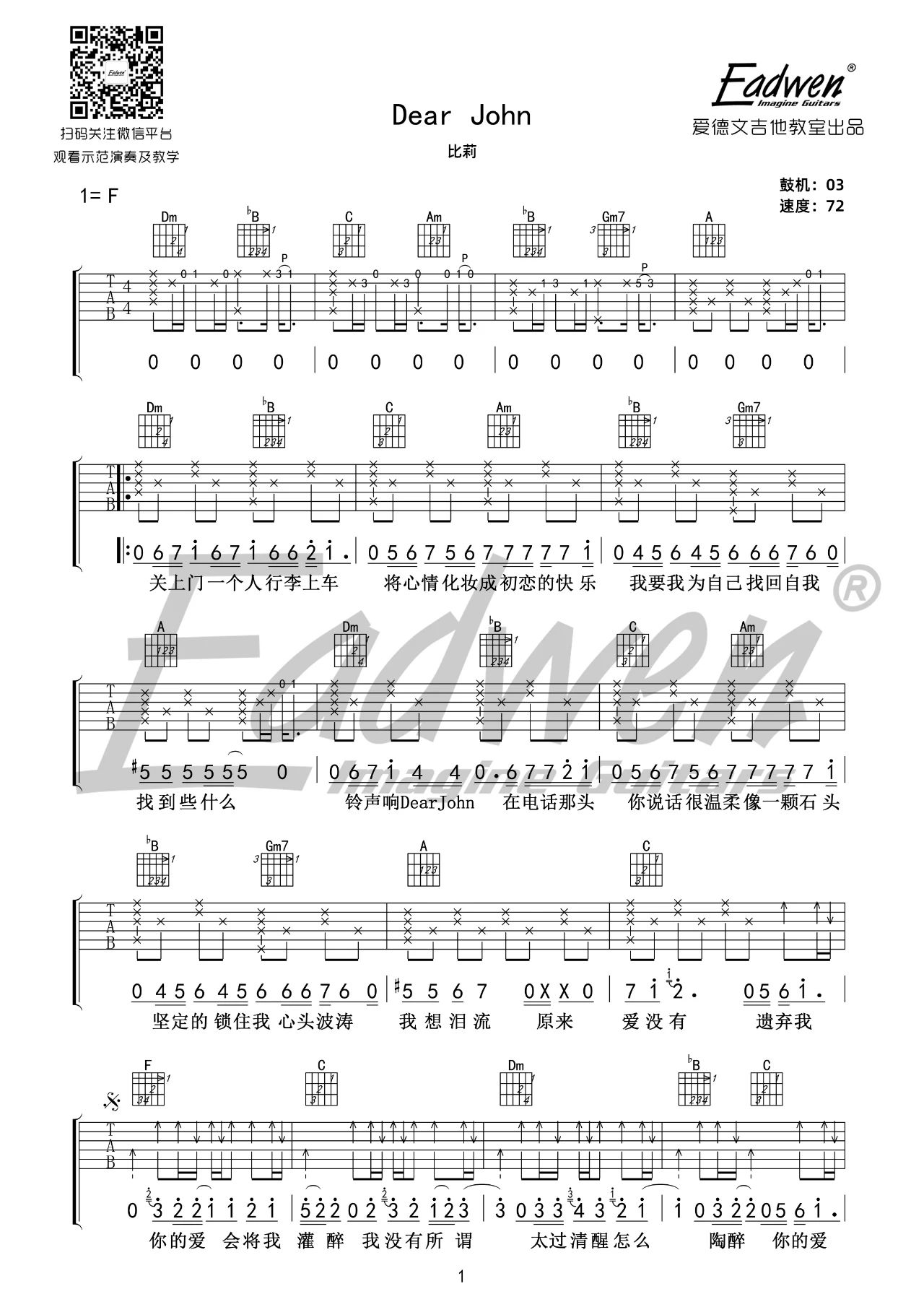 吉他派《Dear John》吉他谱-1