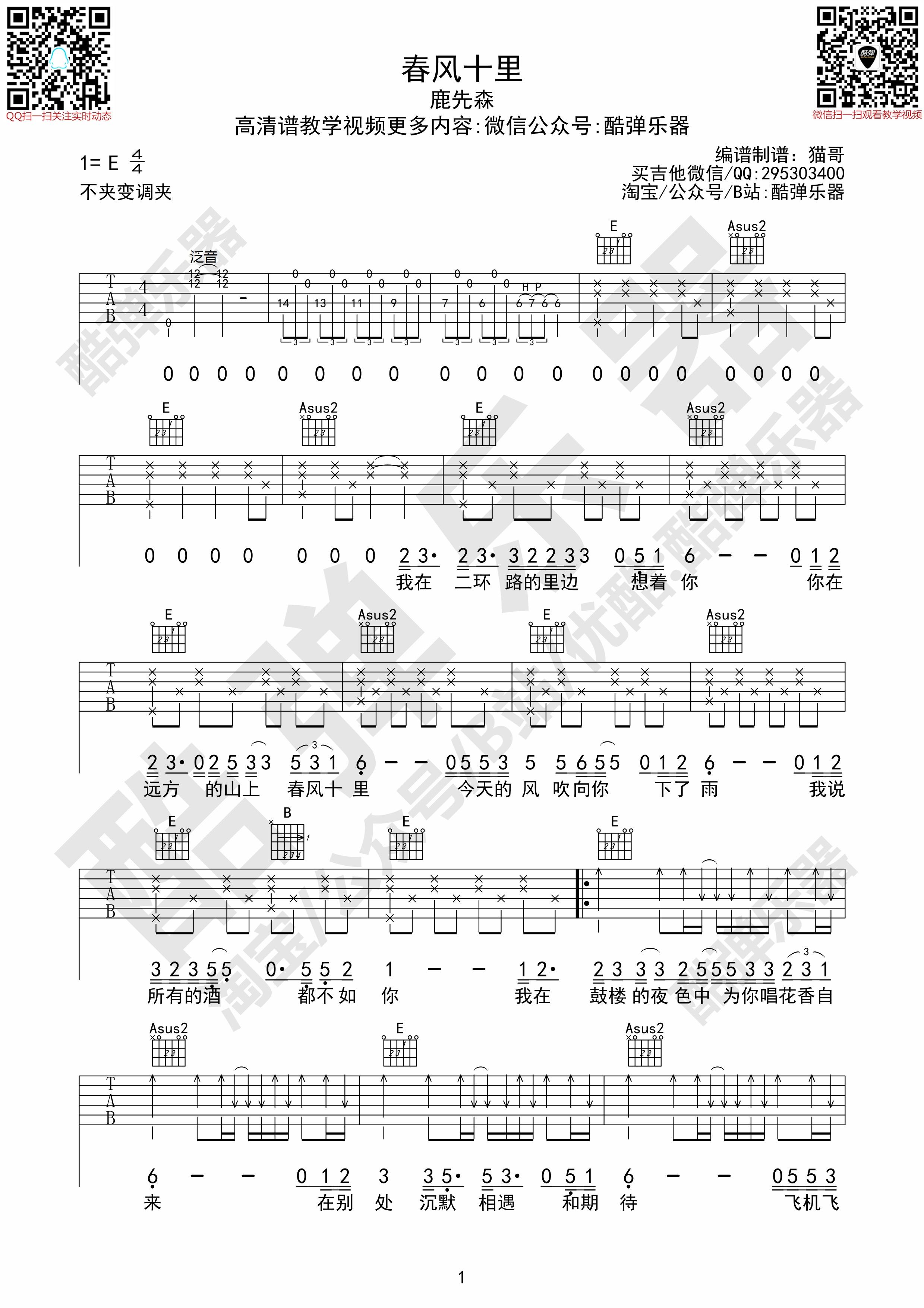 吉他派《春风十里》吉他谱酷弹版-1