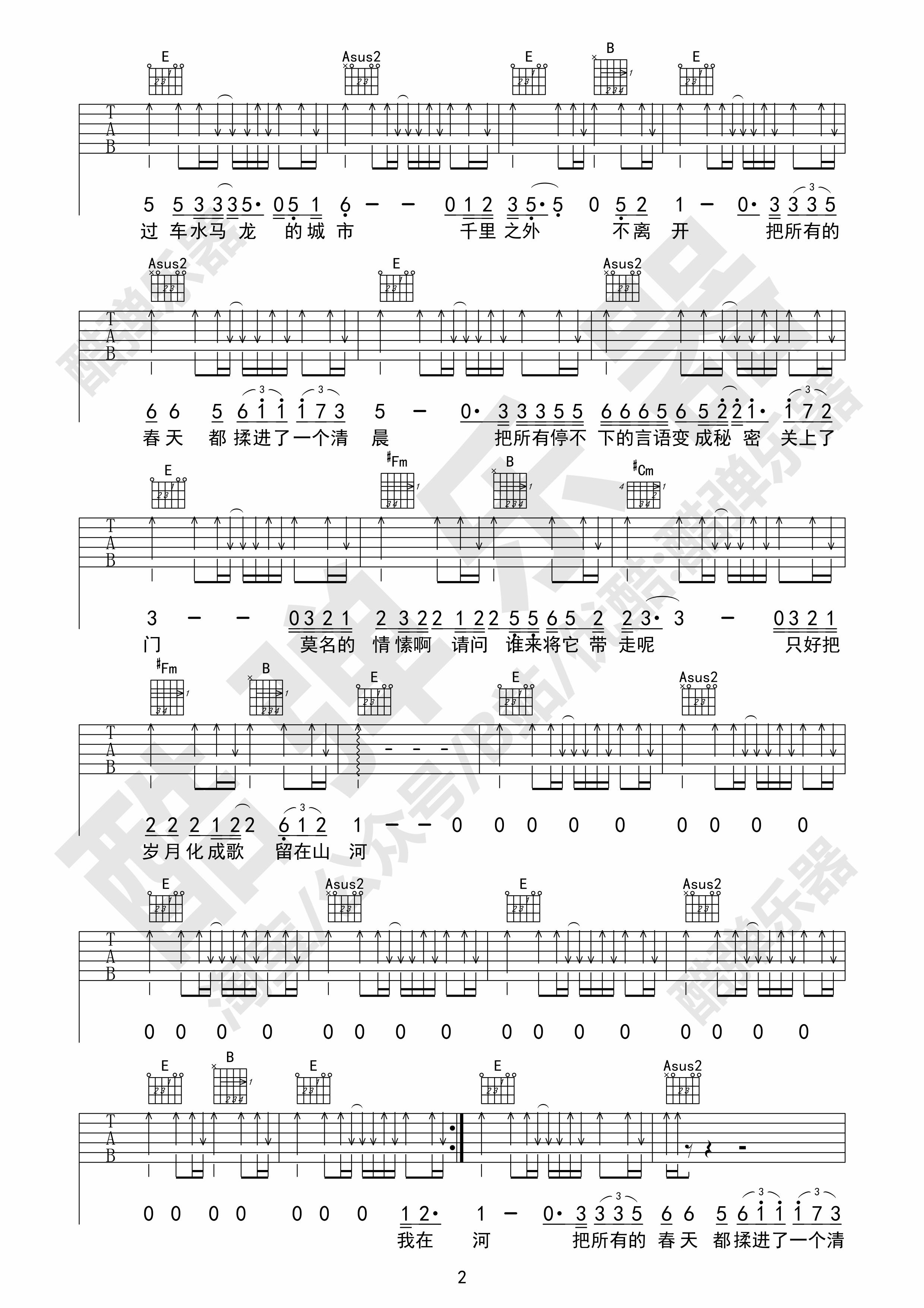 吉他派《春风十里》吉他谱酷弹版-2