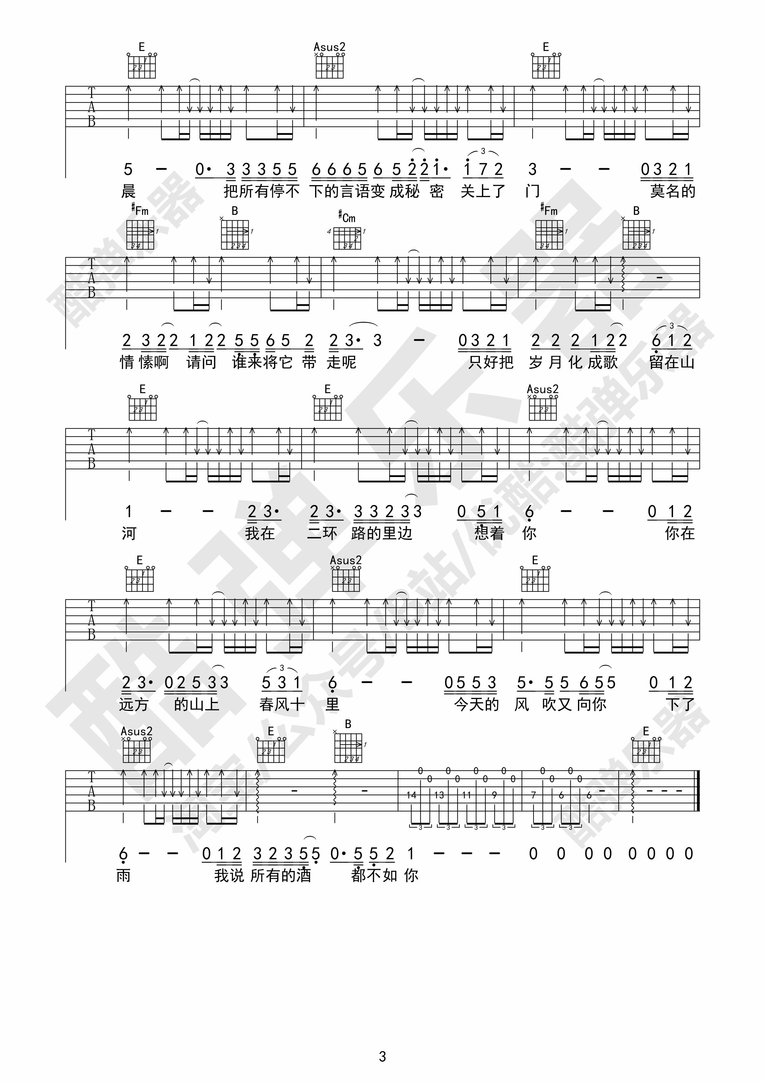 吉他派《春风十里》吉他谱酷弹版-3